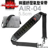韓國製 AIRCELL 5.5cm AIR-04 雙鉤型氣墊按摩舒壓相機背帶 黑色【聖影數位】AIR CELL
