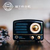 貓王收音機OTR騎士黑小王子復古藍牙音箱便攜小音響迷你低音炮jy【中秋節滿598八九折】