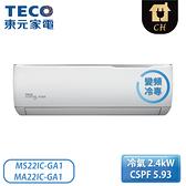 [TECO 東元]4-5坪 GA1系列 精品變頻R32冷媒冷專空調 MS22IC-GA1/MA22IC-GA1