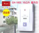 櫻花熱水器GH-1005/GH1005安裝費、材料費另收/安裝限基隆台北新北(林口、三峽、鶯歌收跨區費)
