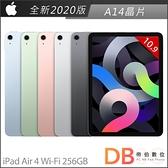 Apple 2020 iPad Air 4 Wi-Fi 256G 10.9吋 平板電腦 超值組合(6期0利率)-附抗刮保護貼+可立式皮套+指觸筆