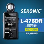 【現貨】全新 SEKONIC L-478DR 數字顯示型 測光表 L478DR 內建無線觸發系統 立福公司貨
