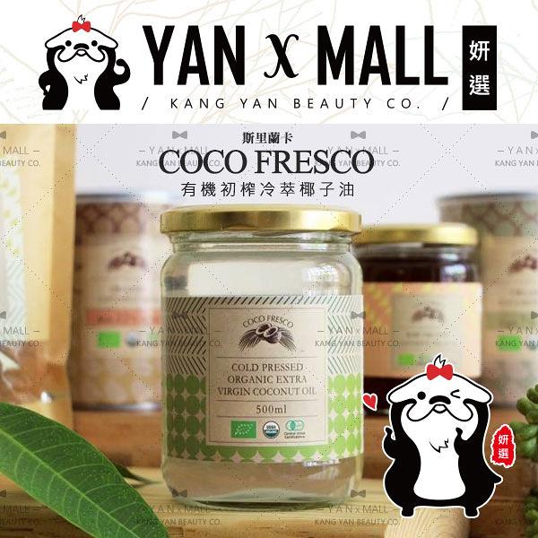 斯里蘭卡 COCO FRESCO 初榨冷萃有機椰子油 500ml【妍選】