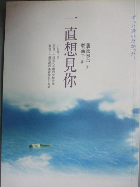 【書寶二手書T9/一般小說_GQG】一直想見你-輕小說5_服平泰平(Hohei)