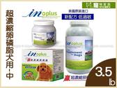 寵物家族*-IN-PLUS 贏超濃縮卵磷脂犬用(中)3.5磅=1.59kg