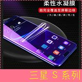【萌萌噠】三星Galaxy S9 S8 plus 曲面水凝膜 高清高透全覆蓋防爆防刮防指紋 全包軟膜 螢幕膜