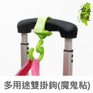 珠友 SN-30007 台灣製多用途魔鬼氈雙掛鉤 嬰兒推車掛勾 /2入