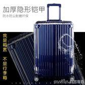透明PVC箱套加厚耐磨防水行李箱保護套旅行箱防塵罩袋24/26/28寸 美芭
