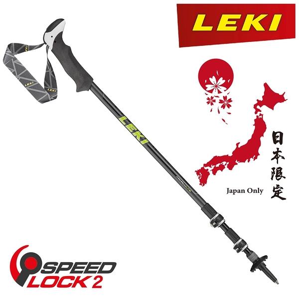 【德國LEKI】日本限定 MAKALU LITE ANTISHOCK 泡綿握把雙快扣有避震登山杖