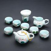 手繪功夫茶具套裝家用簡約陶瓷整套青瓷喝茶功夫茶具茶杯蓋碗茶壺  igo 小時光生活館