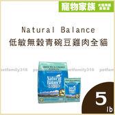 寵物家族-Natural Balance低敏無穀青碗豆雞肉全貓調理 5lb