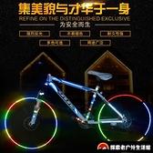 2卷裝 自行車反光貼電動摩托車反光條夜光車貼紙【探索者】