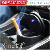 [7-11限今日299免運]汽車用菸灰缸帶LED燈 創意夜燈耐高溫帶蓋菸灰缸✿mina百貨✿【G0038】
