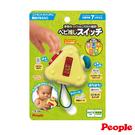 日本 People 五感刺激開關玩具【六甲媽咪】