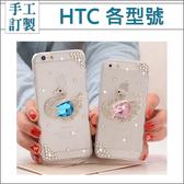 HTC Desire19+ U19e U12 Life U12+ Desire12+ U11 EYEs U11+ UUltra 手機殼 水鑽殼 客製化 訂做 鑽石天鵝系列