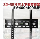 電視支架 電視專用掛架墻上支架壁掛件加厚通用32 40 43 48 50 55 65寸DF  瑪麗蘇