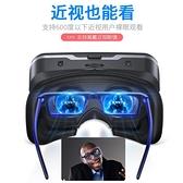 VR眼鏡手機專用3d虛擬現實rv眼睛谷歌4d手柄體感游戲機∨r一體機蘋果 後街五號