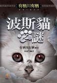 (二手書)波斯貓之謎