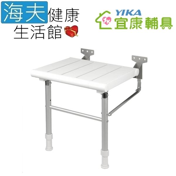 【海夫健康生活館】宜康YIKA 居家用 無障礙 不銹鋼 洗澡椅 沐浴椅(375x500x412mm)