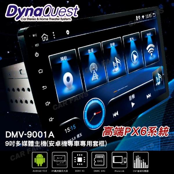 【愛車族】DynaQuest DMV-9001A 9吋 安卓多媒體主機 PX6
