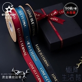 2.5CM寬 螺紋燙金絲帶綁花束絲帶禮盒包裝絲帶【極簡生活】