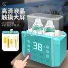 溫奶器消毒器二合一智慧自動暖奶器瓶熱奶器恒溫加熱保溫神器嬰兒 交換禮物 YXS