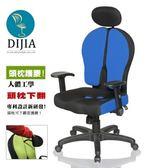 【DIJIA】人體工學雙背收納款電腦椅/辦公椅(藍)
