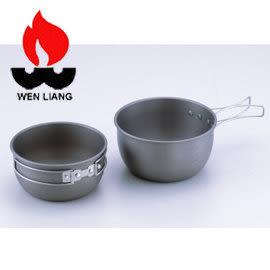 丹大戶外用品【WenLiang】文樑專利 超輕量鋁碗/攜帶型/折疊式手把 ST-2019-2