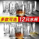 12只裝 威士忌酒杯洋酒杯子歐式玻璃啤酒杯【輕奢時代】