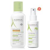 Aderma艾芙美燕麥新葉益護佳營養霜400ml+燕麥新葉全效保護噴劑100ml 效期2021.06