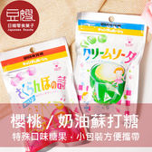【即期良品】日本零食 UHA味覺糖(櫻桃/奶油蘇打糖)
