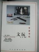 【書寶二手書T6/社會_ISH】中國傳統文玩_潘嘉來 主編