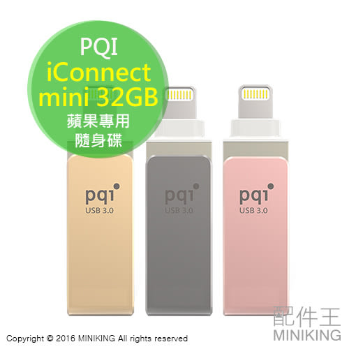 【配件王】公司貨 PQI iConnect mini 蘋果 apple 32GB 32G OTG 隨身碟 USB 備份