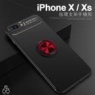 指環支架 iPhone X XS 磁吸 手機殼 保護套 鎧甲 軟殼 TPU 經典 防摔 手機套 全包 保護殼