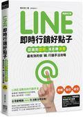 Line即時行銷好點子:認識到認同、消息轉消費,最有效的依「賴」行銷手法攻略(暢銷..