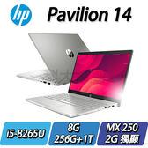 【HP 惠普】HP Pavilion Laptop 14-ce2005TX TW 冰曜銀◢14吋窄邊框商務筆電 ◣