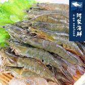 【阿家海鮮】金牌白蝦(600g/盒)36~40Pcs 回購率高 野放養殖 海之金 無添加 通過SGS、HACCP安全