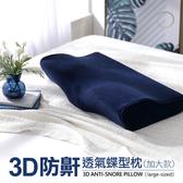 《DON》3D防鼾透氣蝶型枕(加大款)-買一送一超值組