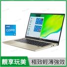 宏碁 acer SF314-510G-58TG 金【i5 1135G7/14吋/Iris Xe MAX/SSD/IPS/輕薄/金屬/intel/筆電/Buy3c奇展】Swift 3