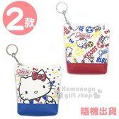 〔小禮堂〕Hello Kitty 皮質直式零錢包《2款.隨機出貨.紅/藍.足球》收納包.化妝包 4713077-26245