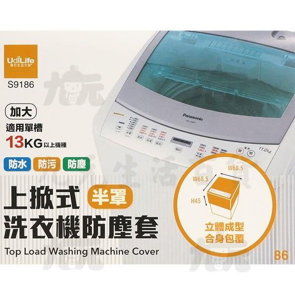 【九元生活百貨】上掀式洗衣機防塵套/半罩加大 適用13kg以上洗衣機