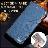 月詩皮套 HTC Desire M10 X10 手機套 HTC M10 X10 防摔 支架 全包邊 軟殼 簡約 蠶絲紋