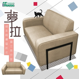 IHouse-夢拉 細柔親膚貓抓皮獨立筒沙發 2人座青藍色#18