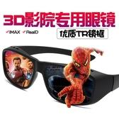 3D眼鏡電影院專用