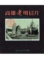 二手書博民逛書店 《高雄老明信片》 R2Y ISBN:9570177055│高雄市政府