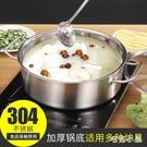 304不銹鋼湯鍋家用火鍋鍋燃氣電磁爐通用商用不銹鋼鍋 加厚火鍋盆 DJ12226『毛菇小象』