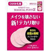日本Magic Puff 神奇吸油粉撲(補充布組)  吸油 粉撲 可清洗 重複使用 夏天必備 (呼呼熊) 日本代購