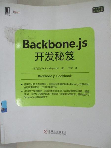 【書寶二手書T3/電腦_KCN】Backbone.js開發秘笈_(烏克蘭)米爾哥羅德