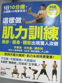 【書寶二手書T5/體育_XEP】這樣做肌力訓練-跑步‧瘦身‧體能出現驚人改變_鄭周鎬