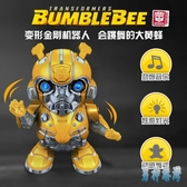 兒童禮物變形金剛5大黃蜂模型甲殼蟲會跳舞的機器人兒童禮物玩具LXY6627【男神港灣】